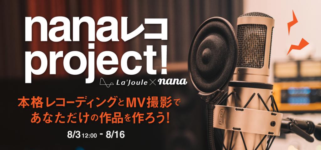 約1000万人が利用する音楽コラボSNS「nana」とタイアップイベント開始のお知らせ